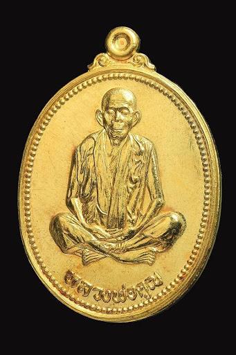 6. เหรียญหลวงพ่อคูณ รุ่น คุณพระเทพประทานพร  ปี 2536