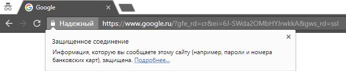 сайт с HTTPS
