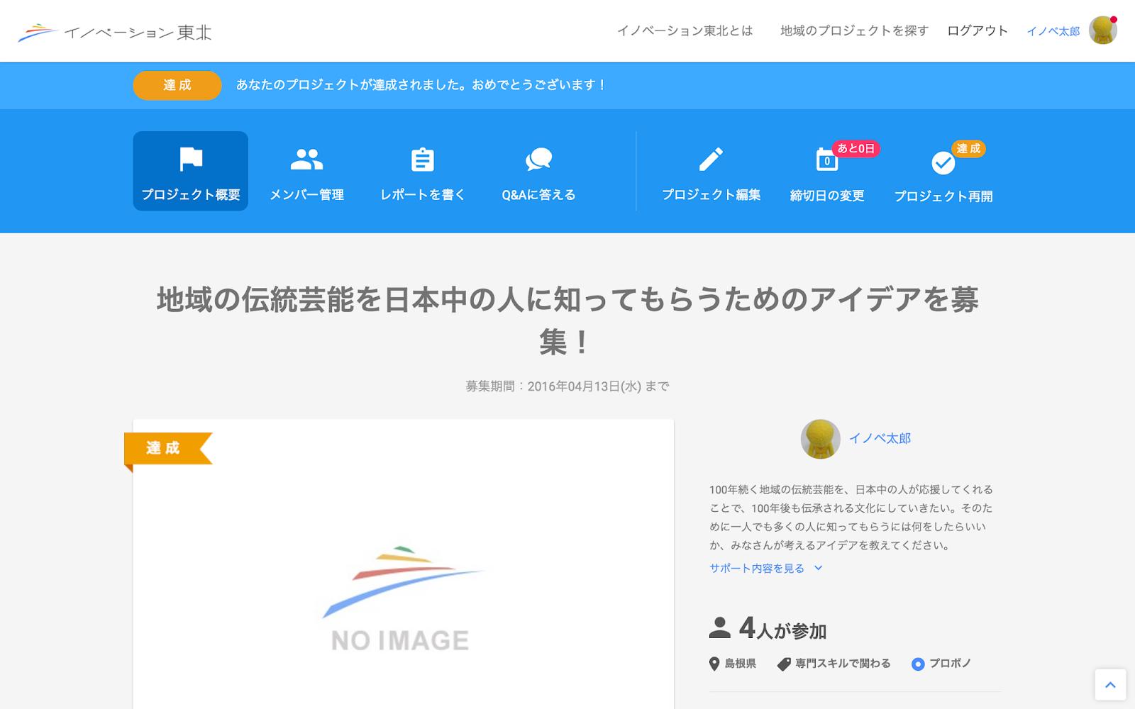 プロジェクト達成03.png