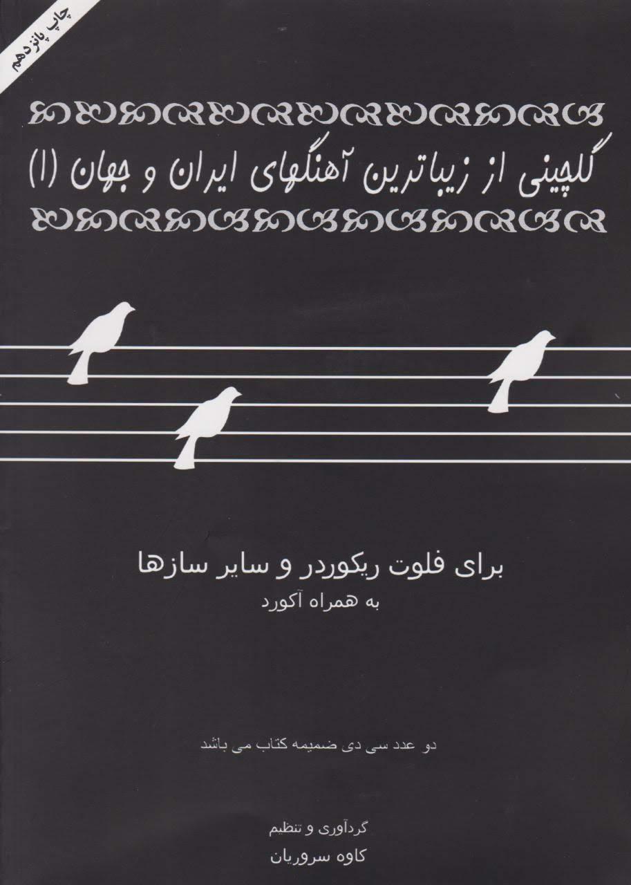 کتاب اول گلچین زیباترین آهنگهای ایران و جهان کاوه سروریان انتشارات عارف