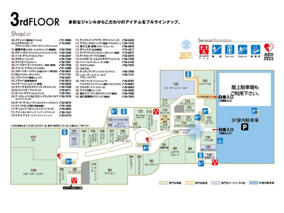 A002.【旭川西】3Fフロアガイド170416版.jpg