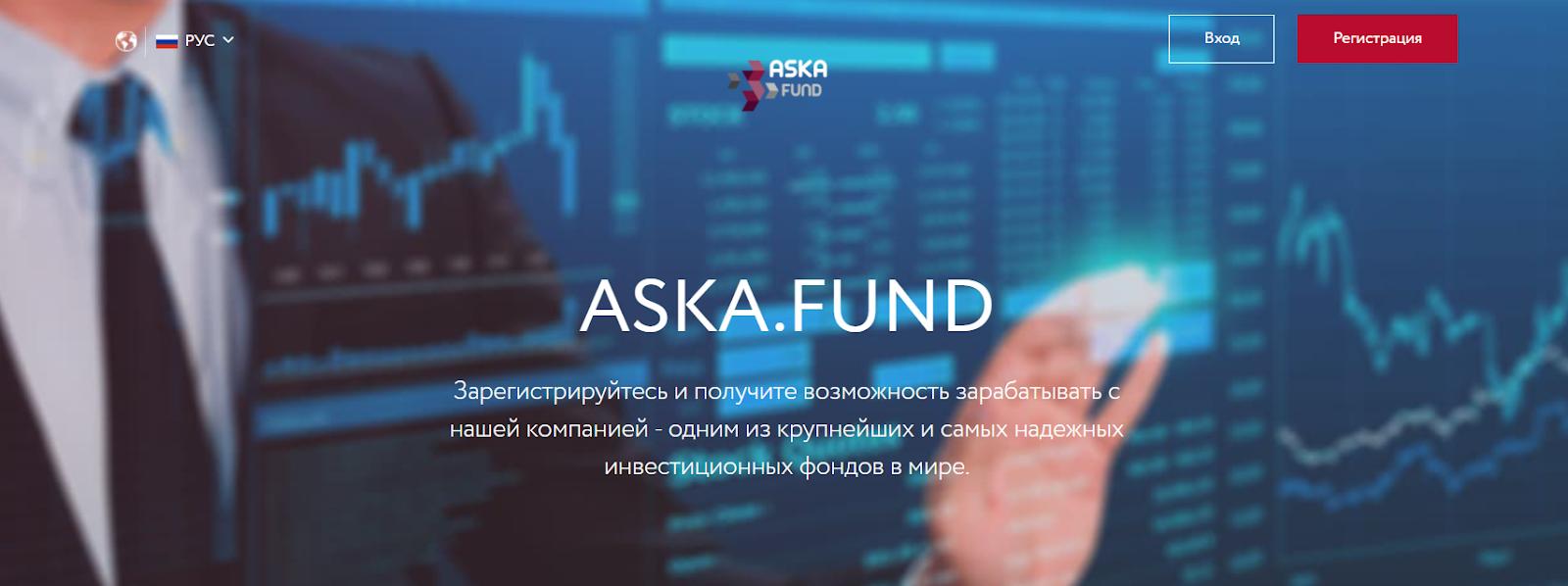Отзывы об Aska Fund: есть ли смысл инвестировать? реальные отзывы