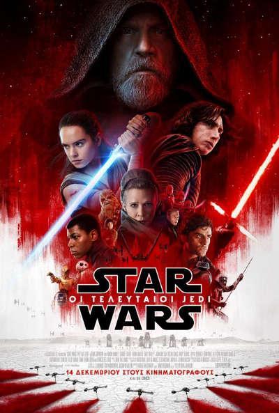 https://www.myfilm.gr/v2/images/stories/2017/star-wars-episode-viii/Poster.jpg