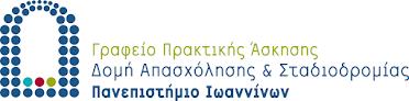 Τηλέφωνα: 2651007478-9 , e-mail: gpa@uoi.gr , url: http://gpa.uoi.gr