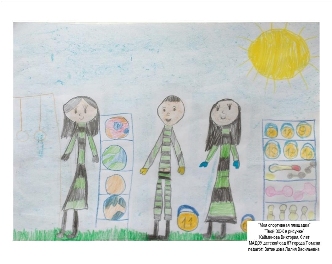 D:\Физкультура путь к творчеству\работы детей\фото №2.jpg