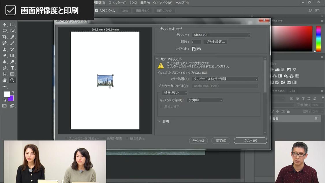 スクリーンショット, モニター, 室内 が含まれている画像  自動的に生成された説明