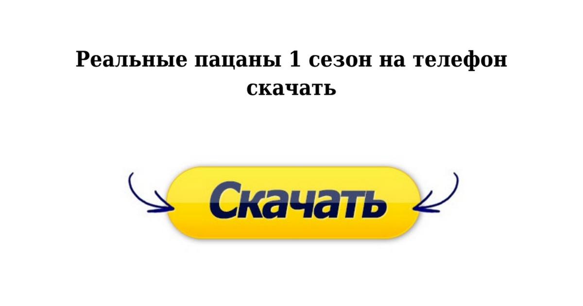 Серия 8 (№8 в 1 сезоне) — «Клуб» | Реальные Пацаны Онлайн realnye ... | 630x1200