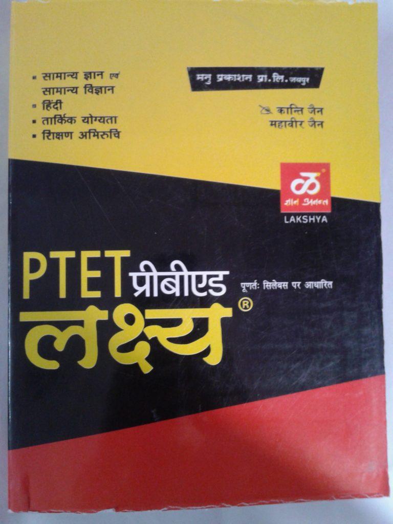 Lakshya Book for PTET