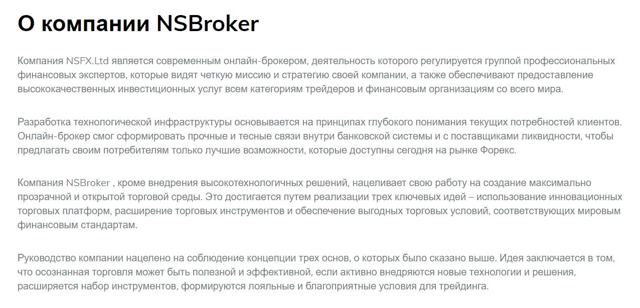 Лохотрон или надежный посредник? Обзор NSBroker и отзывы вкладчиков