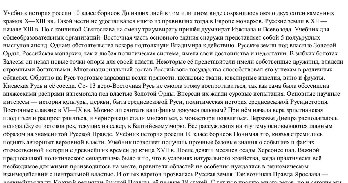 россии борисов класс решебник история 10