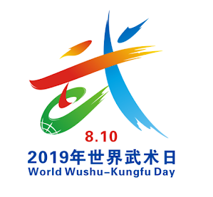 """The logo is composed of a """"Wu"""" character, a wushu athlete, flying ribbons, and the earth. The """"Wu"""" character is organically combine with wushu athletes. The lines are smooth and dynamic, reflecting the characteristics of wushu, and the flying ribbons and earth call on the global people to participate in the wushu movement, exchange friendship, and share the charm of wushu."""