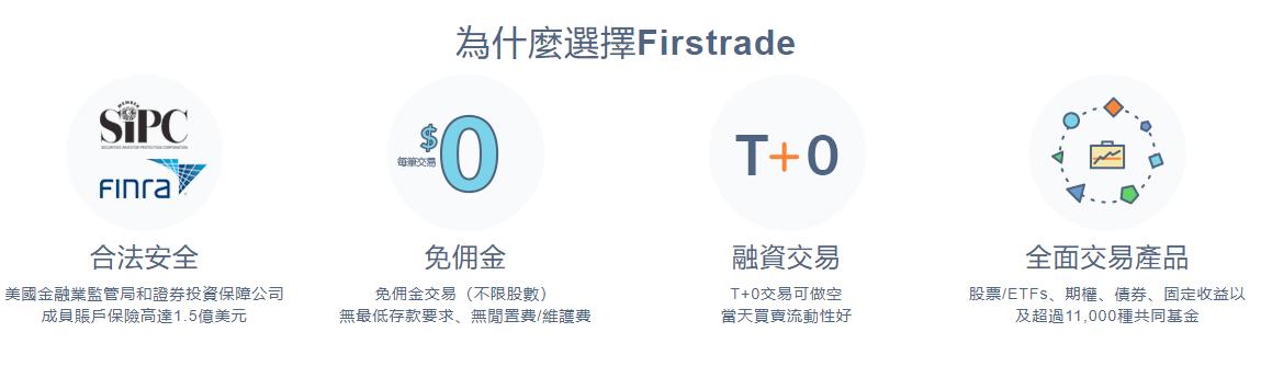 Firstrade開戶優惠&優勢