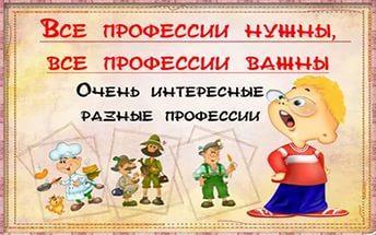 """Детский сад №261 ОАО """"РЖД""""   Ранняя профориентация в детском саду"""
