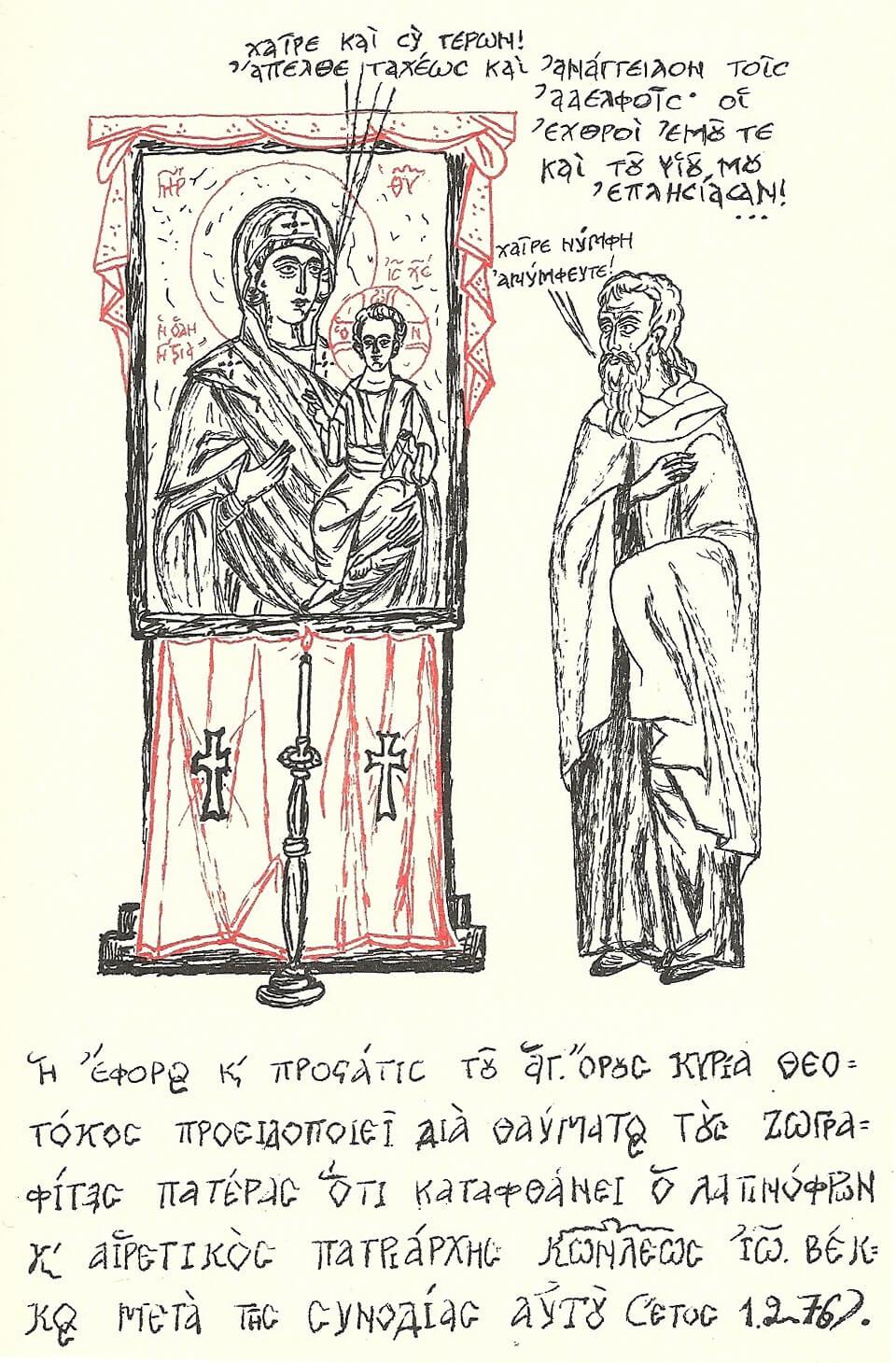 Άγιοι Οσιομάρτυρες Ζωγραφίτες Πατέρες υπό Λατινοφρόνων αναιρεθέντες.jpg