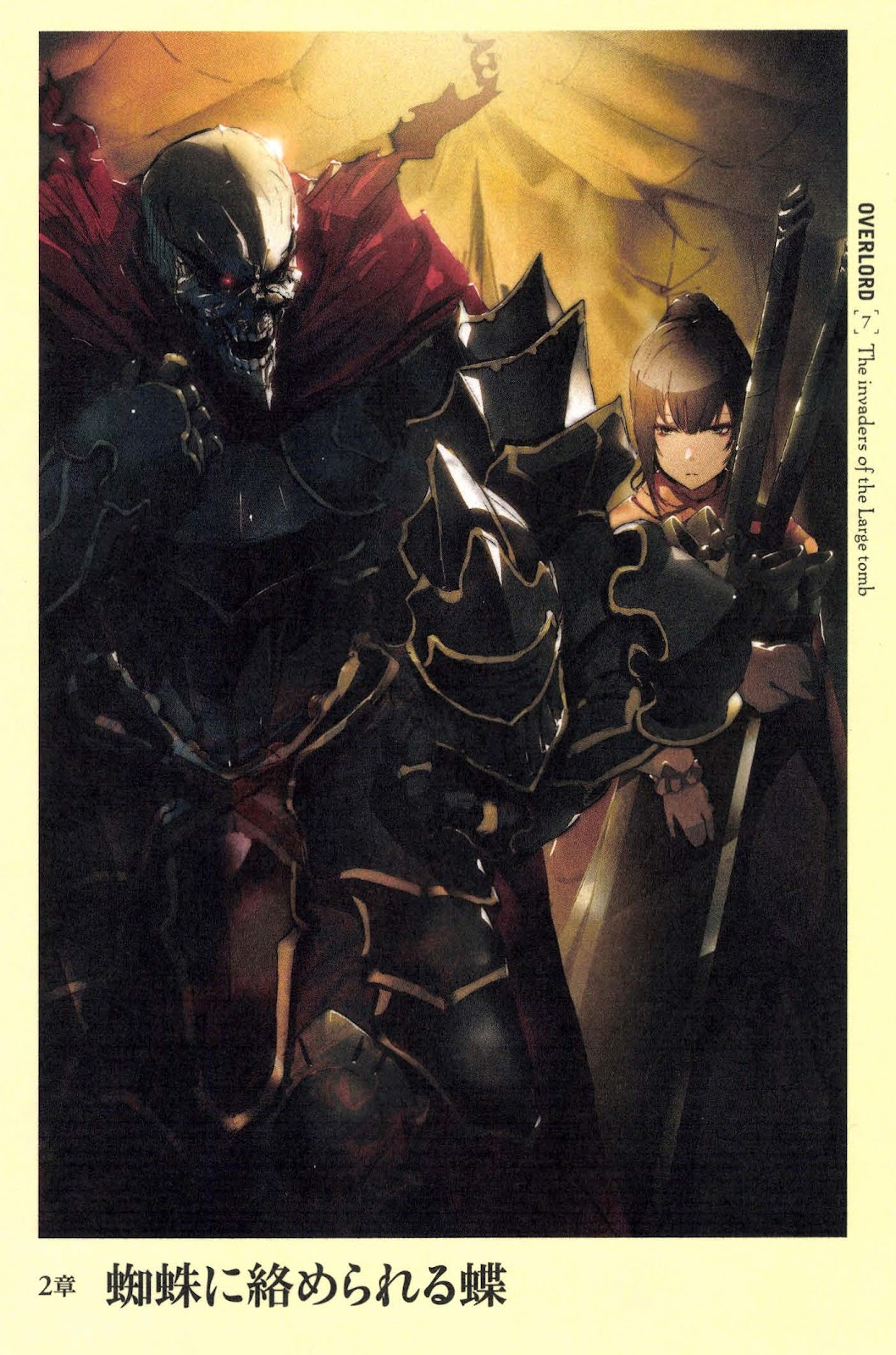 Skythewood translations: Overlord Volume 7 Chapter 2