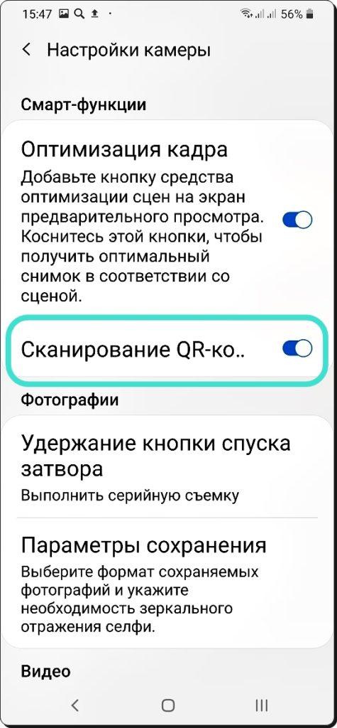 Как сканировать qr код на самсунге