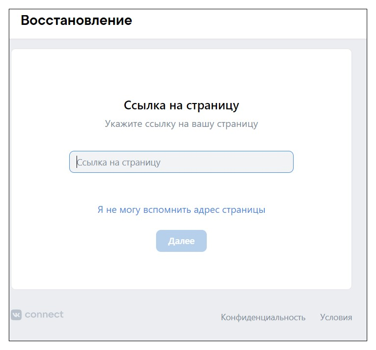 удаляем аккаунт ВК при потере доступа к нему