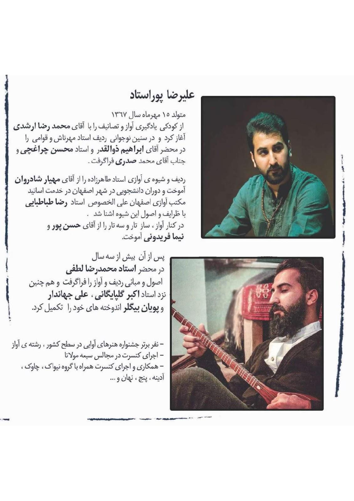 آلبوم گرامافون با صدای علیرضا پوراستاد آهنگسازی محمد وکیلی موسسهی آوای همنواز
