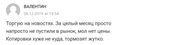 GrottBjorn: отзывы о российском брокере, анализ предложений