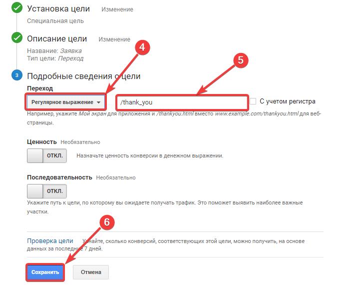 Настройка сведений о цели Google Analytics