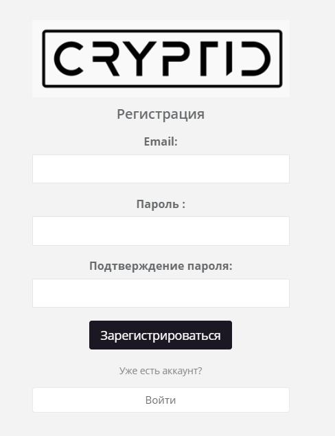 Обзор платформы для торговли криптовалютой Cryptid и отзывы трейдеров