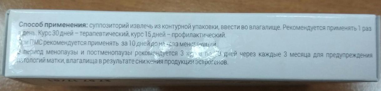 вагилекс аптека