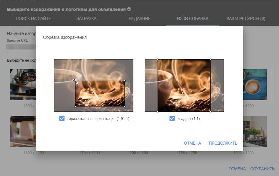 Адаптивные объявления в КМС Google AdWords