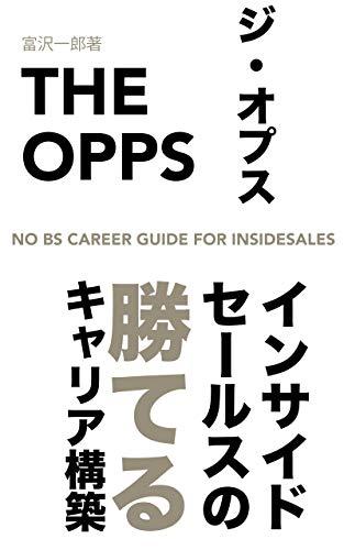 インサイドセールスの勝てるキャリア構築-ジ・オプスTHE OPPS-