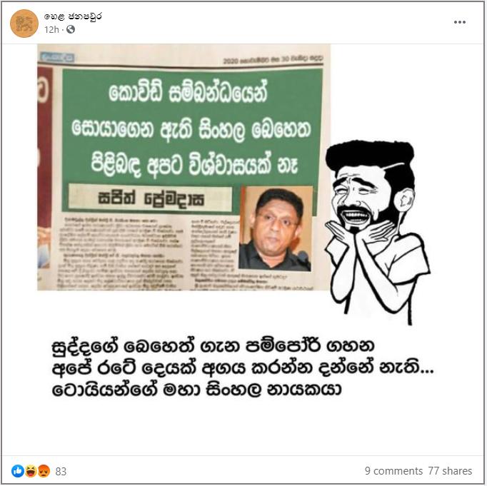 C:\Users\Prabuddha Athukorala\AppData\Local\Microsoft\Windows\INetCache\Content.Word\screenshot-www.facebook.com-2020.11.30-23_55_03.png