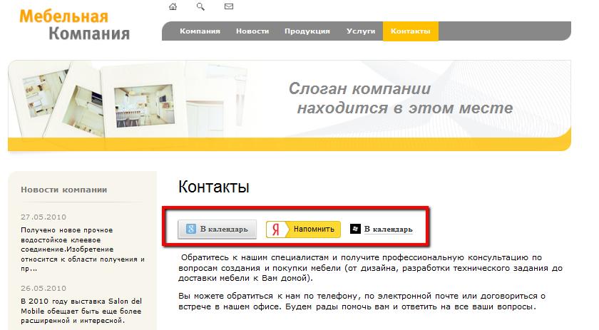блок_на_странице.png