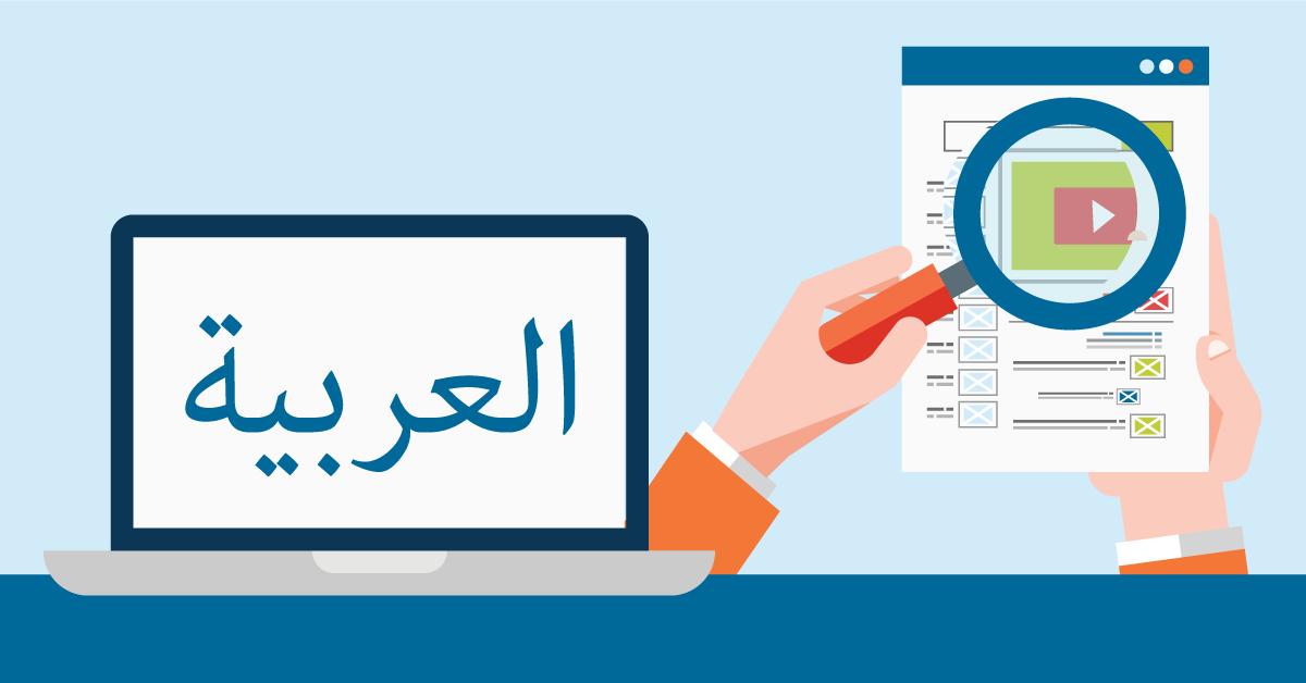 سئو عربی چیست؟