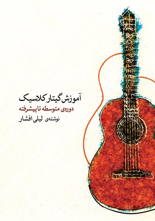 کتاب آموزش گیتار کلاسیک لیلی افشار انتشارات ماهور