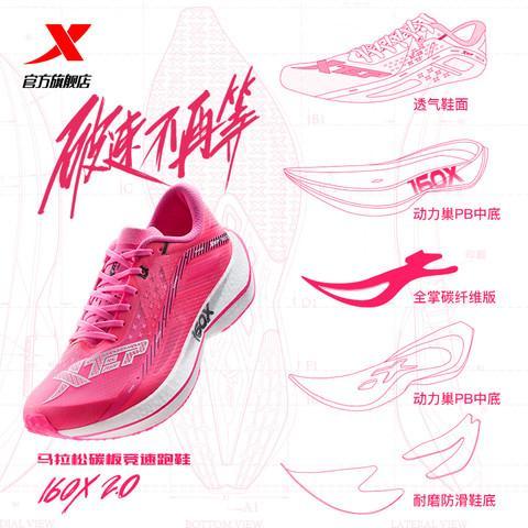 """""""XTEP 160X 2.0""""รองเท้าวิ่งสายแข่งขันรุ่นใหม่จากประเทศจีน 05"""