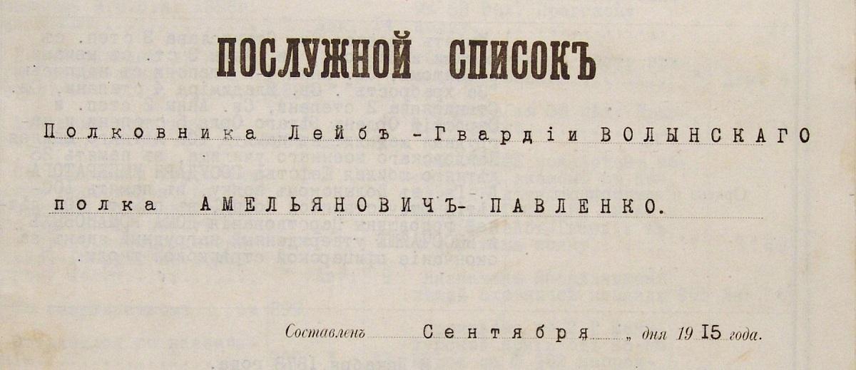 Послужний список Михайла Омеляновича-Павленка. Вересень 1915 року