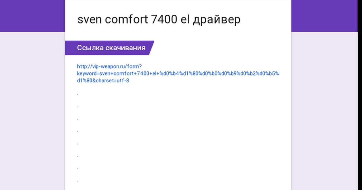 sven comfort 7400 el драйвер