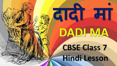 Essay on meri dadi maa in hindi