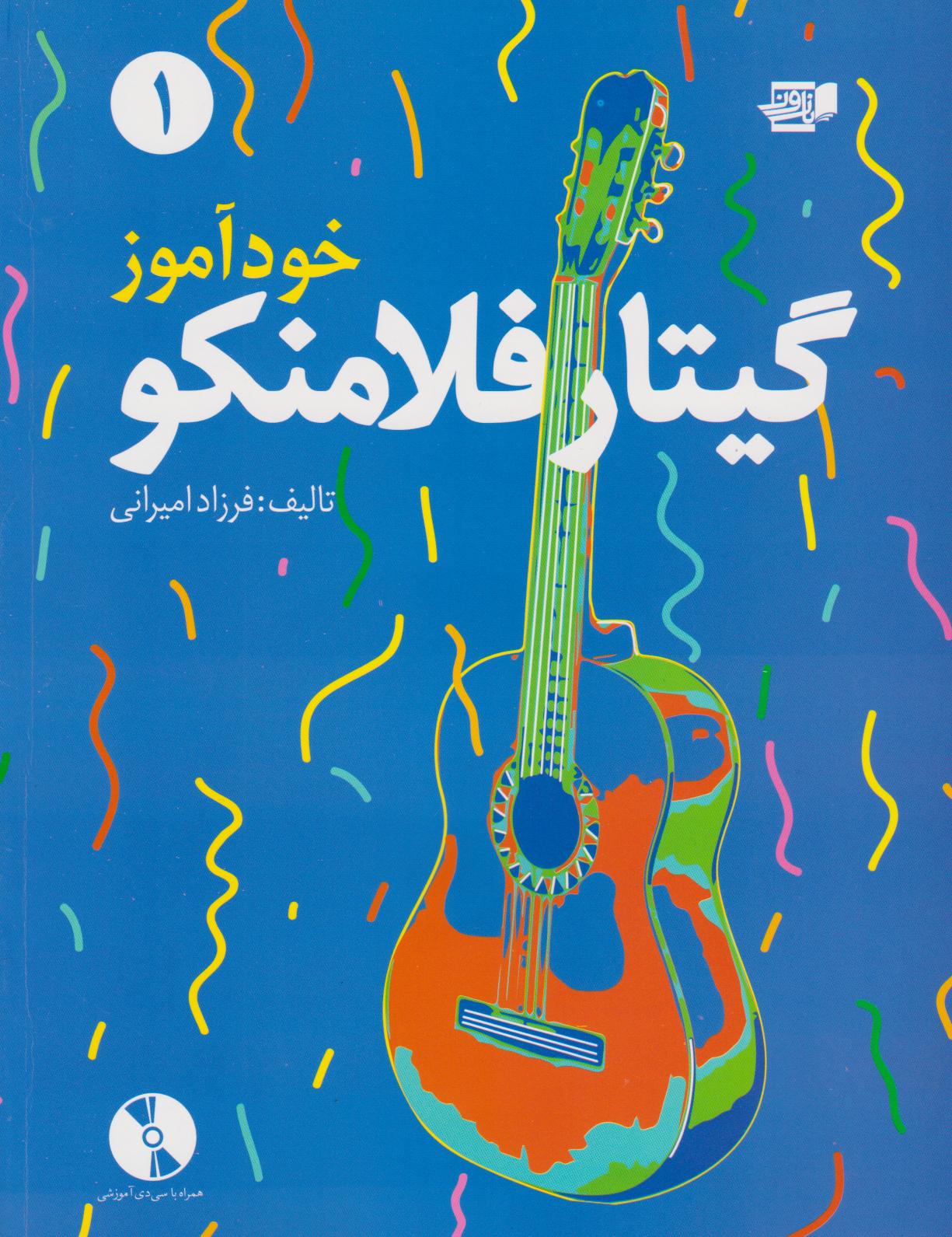 کتاب اول خودآموز گیتار فلامنکو فرزاد امیرانی انتشارات نارون