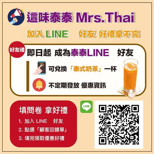 圖:「這味泰泰」 LINE 官方帳號的加入好友優惠