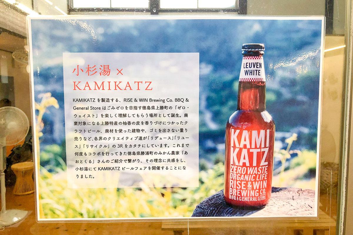 高円寺の銭湯「小杉湯」で「KAMIKATZ」を販売した時の様子