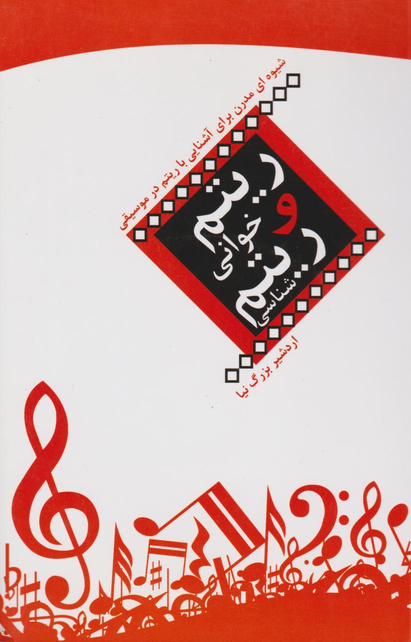 کتاب ریتمخوانی و ریتمشناسی با سیدی اردشیر بزرگنیا انتشارات هنر و فرهنگ