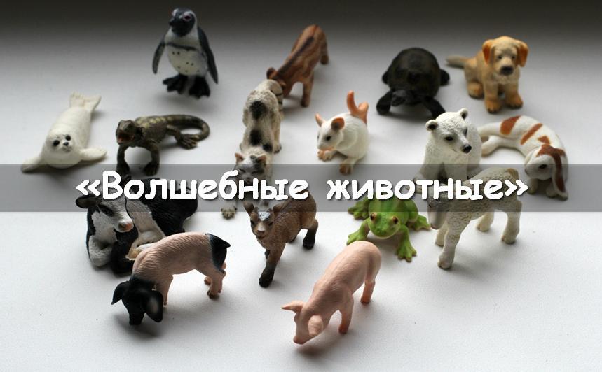волшебные_животные.JPG