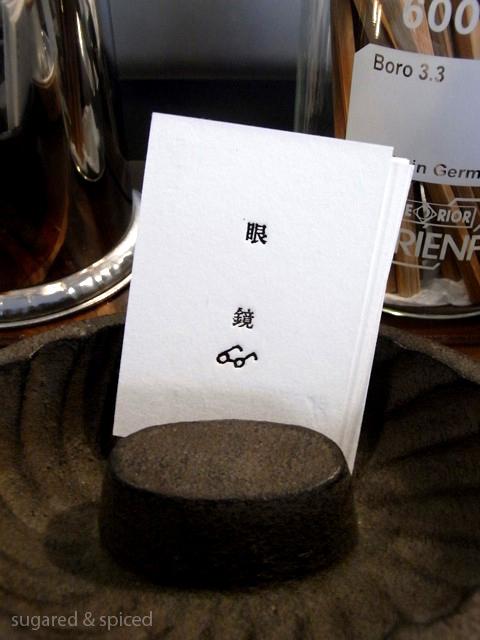 Cindy的美食品賞 sugared & spiced 眼鏡咖啡