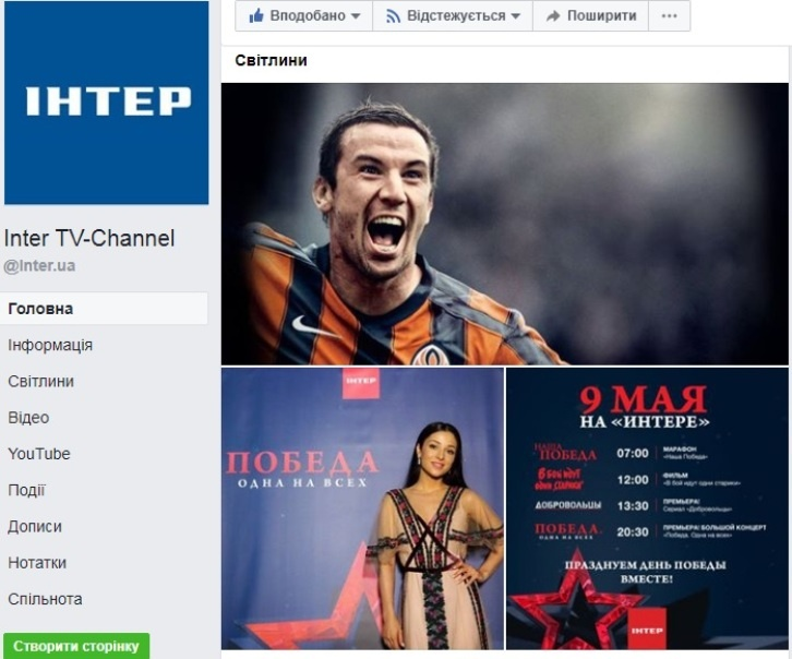 На сторінці телеканалу поміж роликів-анонсів до 9 травня є й… фотографія гравця клубу «Шахтар» Даріо Срни. Причина її появи проста - клубна форма його команди має кольори георгіївської стрічки