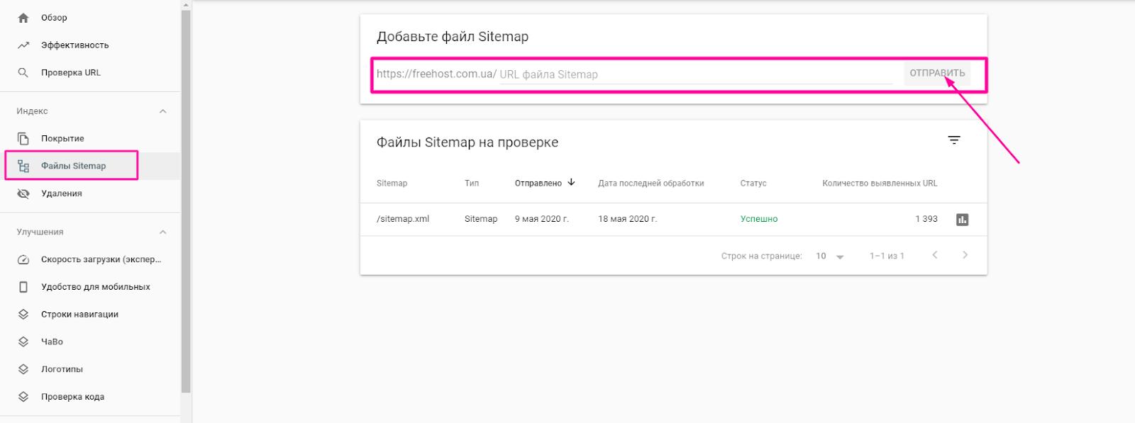 Генерация карты сайта