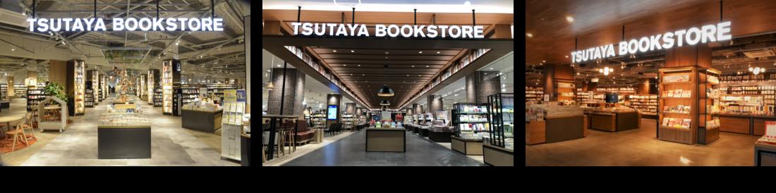 210121_tsutayabookstore.png