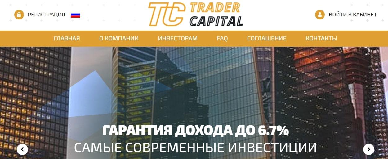 Отзывы о Trader Capital: инвестировать или обман? реальные отзывы