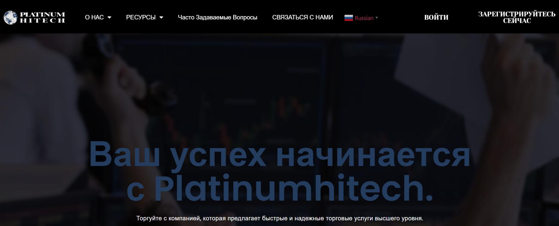Отзывы о PlatinumHitech: стоит ли вкладывать или это обман? реальные отзывы