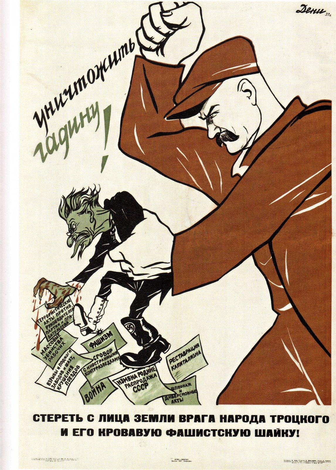 Плакат 1937 года «Уничтожить гадину! Стереть с лица земли врага Троцкого и его кровавую фашистскую шайку!», художник Виктор Дени