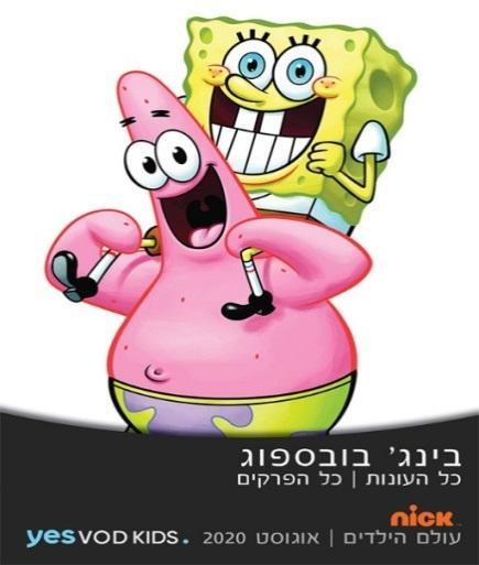 \\filesrv.yesdbs.co.il\HQ-Content_Public\Yes Series Channels\היילייטס\2020\אוגוסט\עיצובים מאסף\vod-kids-spongebob.jpg