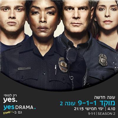 G:\Yes Series Channels\היילייטס\2018\אוקטובר\עיצובים מאסף\911-2.jpg
